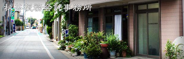 秋谷税務会計事務所