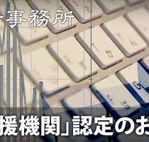秋谷税務会計事務所、中小企業庁から「経営革新等支援機関」に認定