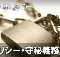 プライバシーポリシー・守秘義務