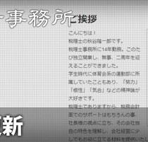 【秋谷税務会計事務所】 ご挨拶ページ更新