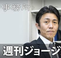 秋谷税務会計事務所代表、秋谷隆一郎が週刊ジョージア「働キング」で税理士の仕事ぶりが紹介