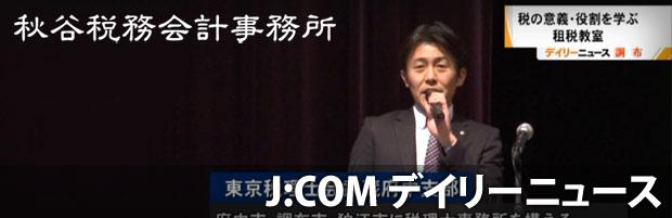J:COM デイリーニュース