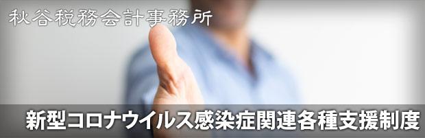 新型コロナウイルス感染症関連各種支援制度について